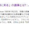 随時追記: 吉田亮太@CaptainJacksan 個人的まとめ