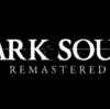 DarkSouls Remastered が発表!予約開始!