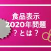 2020年は嵐の活動休止や東京オリンピックも気になる所ですが『食品表示の2020年問題とは?』
