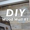 【賃貸DIY】窓を壁にしちゃいました。壁に穴を開けたいけど原状回復できないので、柱を立ててカスタマイズできるWoodWallをつくってしまおう。 #1