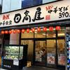 東京で手軽に中華を食べるならここですかね♪『熱烈 中華食堂 日高屋』