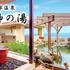 沖縄の温泉といえばここ!琉球温泉 瀬長島ホテル 龍神の湯