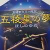 函館からの星の便り…ピカソの「青」from  盛岡