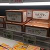 【値付け】1,500円のバターを置くことの効果