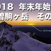 2018年 年末年始は木曽駒ヶ岳 その7