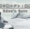 【FF14】希望の園エデン覚醒編 ストーリーを振り返ってみた