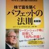 「株で富を築くバフェットの法則[最新版]」ロバート・G・ハグストローム:著