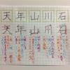 石 川 山 年 天  のきれいな書き方。