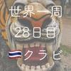 【世界一周28日目】クラビを一望!タイガーテンプルへ