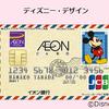 イオンカードってダサいの?楽天カードもそうですが、恥ずかしいカードって偏見駄目だと思う