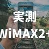 鹿児島 で「wimax2+」繋がる?遅い? UQ WiMAX の速度を実測で確認したよ