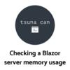 Blazor サーバーのメモリ利用量を確認してみた