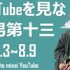 YouTubeを三か月見ない男【第十三週:8.3~8.9】
