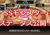 【モンパレ】SS主力モンスターの ステータス公開!
