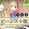女子向け小説の次世代を担うのはあなた!第18回角川ビーンズ小説大賞 作品募集中!