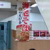 築地えび金(そごう広島店東京グルメコレクション)海老そば
