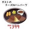 【チーズインハンバーグ】ガストのチーズが入ってるハンバーグが399円!チーズが入って乗りまくってるハンバーグも499円!お得プライス期間だ!