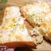 【絶品おつまみ】ガーリック海老マヨがマジでクセになる!『プリプリ海老パン』の作り方