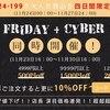 Black Friday+Cyber Monday限定4日間の特価チャンス