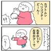 グーチョキパーで錬金術【4コマ2本】