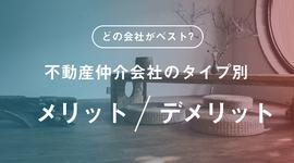不動産仲介会社のタイプ別 メリット・デメリット