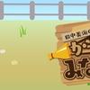 「田中美海のかもん!みなはうす」#12を視聴した感想(後編)について言及しつつもラジオハナヤマタの魅力について語る回