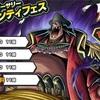【新キャラ】黒ひげ(ティーチ)の登場!みんなの反応まとめ【バウンティラッシュ】
