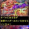 仮面ライダーGO-ON LIGHT 轟音甘デジ 強チャッカー