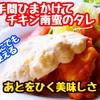 【レシピ】本格的!プロが教えるチキン南蛮のたれ!