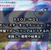 【PSO2NGS レベル上げ】序盤から効率良く!レベリング,おすすめの上げ方まとめ【PSO2NGS《ファンタシースターオンライン:ニュージェネシス》】