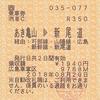 JR西日本車内補充券発行機でのクレジットカード決済