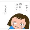 食道アカラシアになった話(14)ー断乳で号泣ー