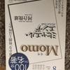 『M omo』ミヒャエル・エンデ 河合俊雄