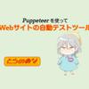Puppeteerを使ってWebサイトの自動テストツールを作ってみた