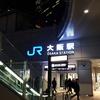 ★23時のJR大阪駅