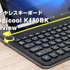 Logicool K480 レビュー!マルチデバイス対応、タブレットスタンド付きのワイヤレスキーボード!