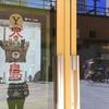 日本公開5月25日ウェス・アンダーソン監督最新作「犬ヶ島」ベルリンの先行上映会をレポート:製作現場の裏側についても聞いてきちゃいました!