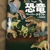 学研の図鑑LIVE工作ブック 恐竜ペーパークラフト、息子がペーパークラフトの楽しさに目覚めました!