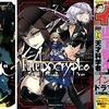 2月26日のKindle新刊情報!『Fate/Apocrypha 7』『オーバーロード 11』『イブニング 2019年6号』など