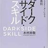 ★★ダークサイド・スキル 本当に戦えるリーダーになる7つの裏技 木村尚敬