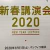 楽天証券新春講演会2020レポート