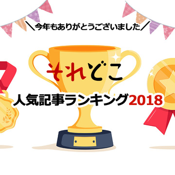 ジャニヲタ、神育児グッズ、SF沼、2018年に読まれた記事は? 『それどこ』人気記事ランキング2018