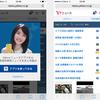 ヤフーニュースアプリ広告のモバイルフレンドリーテスト