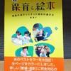 『新版 保育と絵本』やっと出会えた!子どもの発達にあった絵本の選び方を教えてくれる本。