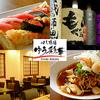 【オススメ5店】春日部・越谷・草加・三郷(埼玉)にある寿司が人気のお店