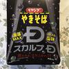 【食レポ】ペヤングやきそばスカルプD味を食べてみました!