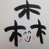 今日の漢字380