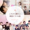 これから観たい韓国ドラマ4選【GYAO】