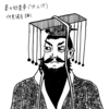 1時間で完成の始皇帝肖像画 by 仲見満月