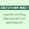 企業ブログSEO 第一歩で失敗しないために | 法人向けはてなブログ対談の補足記事